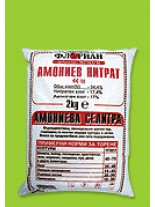 Амониев нитрат (амониева силитра) - 2 кг.