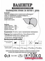 VALENGER - Суха храна за котки над 1 година с дроб - 10 кг.