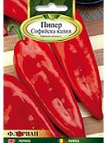 Пипер - Софийска капия  (тип капия) - 2 гр. - около 280 - 300 бр. Семена