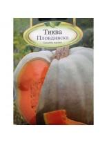 Тиква - Пловдивска 48/4 - 10 гр.